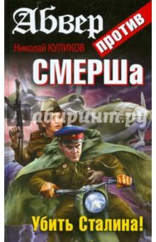 Абвер против СМЕРШа. Убить Сталина!