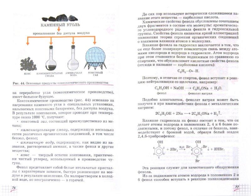Иллюстрация 1 из 22 для химия 10 класс