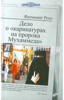 Дело о карикатурах на пророка МухаммедаПолитика<br>Флемминг Росе, редактор датской газеты Юлландс-постен, не мог представить масштабы будущего мирового кризиса, когда в сентябре 2005 года дал разрешение на публикацию карикатур на пророка Мухаммеда. В этой книге автор рассказывает историю появления карикатур, описывает последовавшую за публикацией реакцию мусульманского мира: демонстрации, бойкот датских товаров, штурм посольства Дании в Джакарте и Бейруте, покушения на жизнь художников; размышляет, что такое свобода слова и самоцензура в современном мультикультурном мире.<br>