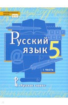 Русский язык. Учебник для 5 класса общеобразовательных учреждений. В 2-х частях. Часть 1. ФГОС