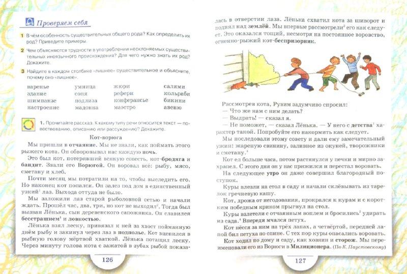 Спиши ру русский язык быстрова 5 класс