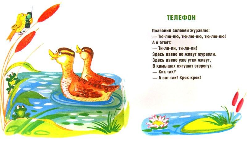 Иллюстрация 1 из 4 для Бяшки-барашки - Юрий Макаров   Лабиринт - книги. Источник: Лабиринт