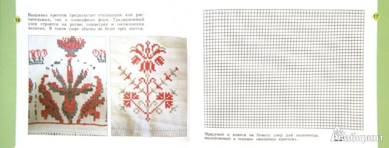 Иллюстрация 1 из 5 для Изобразительное искусство. 4 класс. Рабочая тетрадь. ФГОС - Савенкова, Ермолинская   Лабиринт - книги. Источник: Лабиринт