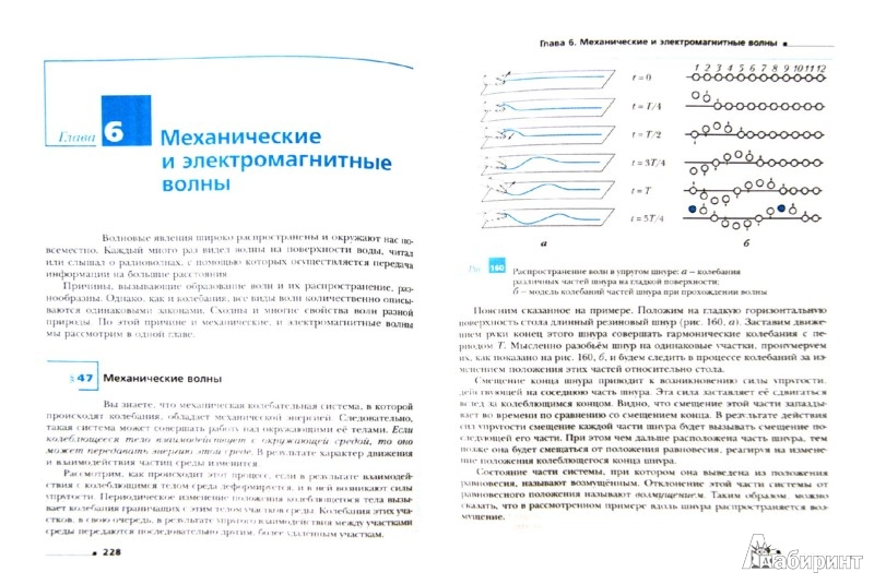 Физике По Решебник Грачева
