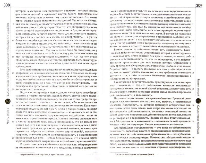 """Иллюстрация 1 из 13 для Заключительное ненаучное послесловие к """"Философским крохам"""" - Серен Кьеркегор   Лабиринт - книги. Источник: Лабиринт"""