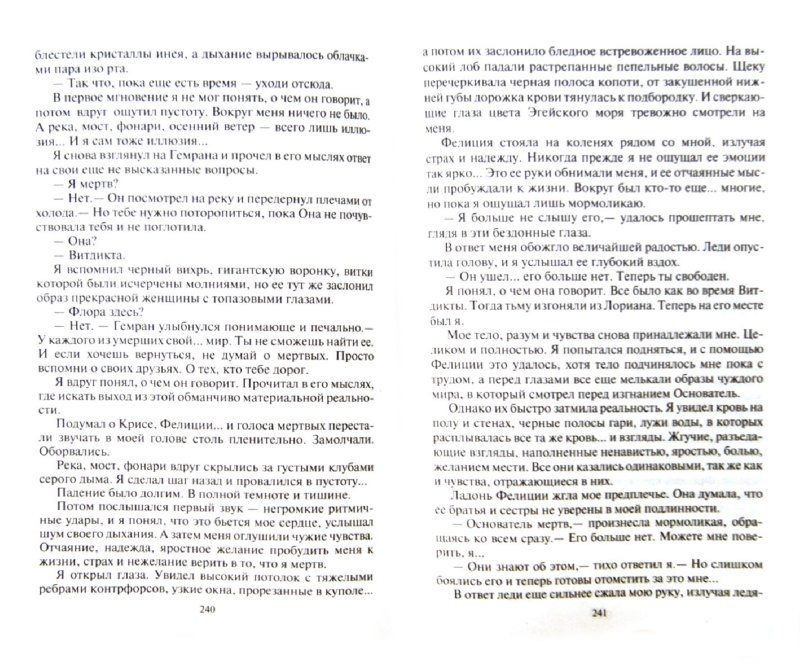 Иллюстрация 1 из 21 для Новые боги - Пехов, Бычкова, Турчанинова | Лабиринт - книги. Источник: Лабиринт