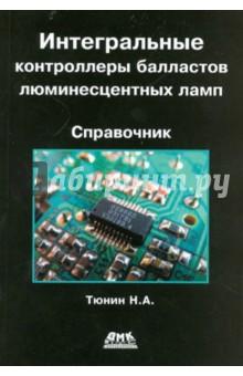 Интегральные контроллеры балластов люминесцентных ламп