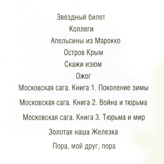 Иллюстрация 1 из 4 для Ожог - Василий Аксенов | Лабиринт - книги. Источник: Лабиринт