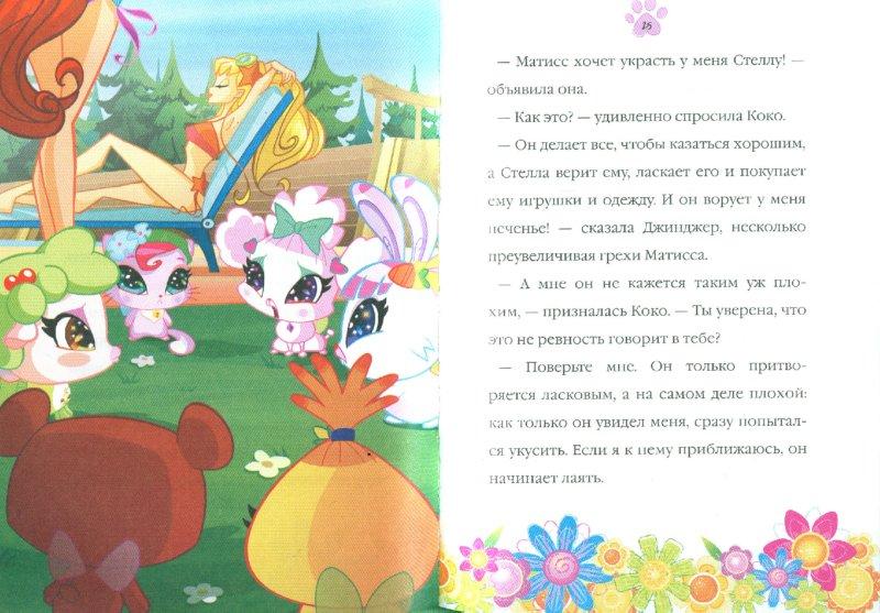 Иллюстрация 1 из 5 для День рождения Стеллы - Риджина Будзи   Лабиринт - книги. Источник: Лабиринт