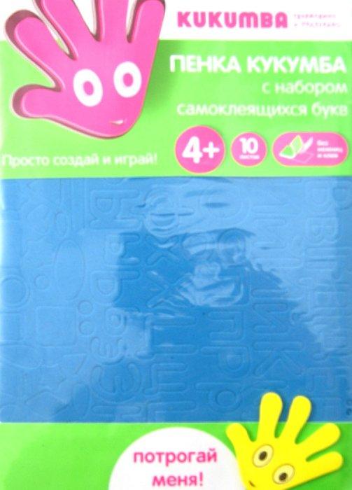 Иллюстрация 1 из 6 для Пенка Кукумба с набором самоклеящихся букв (WA 21001)   Лабиринт - игрушки. Источник: Лабиринт