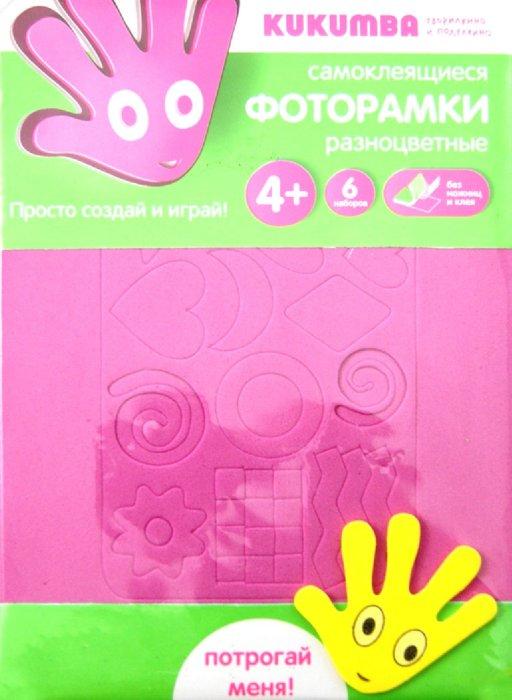 Иллюстрация 1 из 20 для Фоторамки разноцветные (WA1101)   Лабиринт - игрушки. Источник: Лабиринт