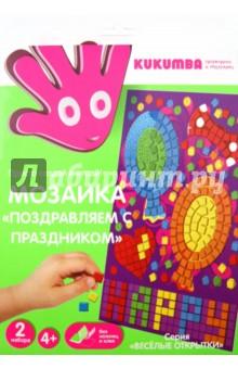 """Мозаика """"Поздравляем с праздником"""" (WG96000/8) Kukumba"""
