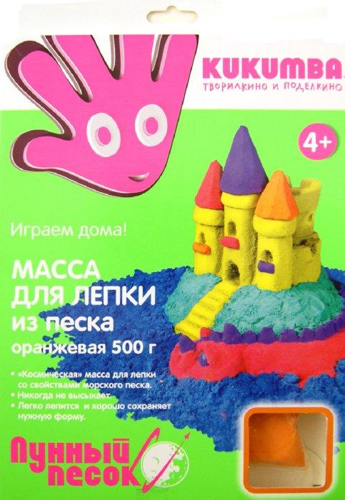 Иллюстрация 1 из 9 для Масса для лепки из песка, 500 гр., в ассортименте (7705) | Лабиринт - игрушки. Источник: Лабиринт