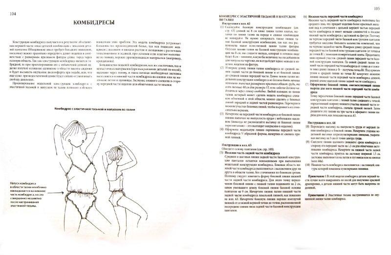 Иллюстрация 1 из 10 для Английский метод конструирования и моделирования. Нижнее белье и пляжная одежда - Энн Хаггар | Лабиринт - книги. Источник: Лабиринт