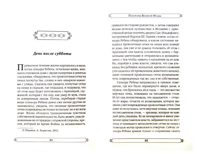 Иллюстрация 1 из 30 для Похороны Великой Мамы - Маркес Гарсиа | Лабиринт - книги. Источник: Лабиринт