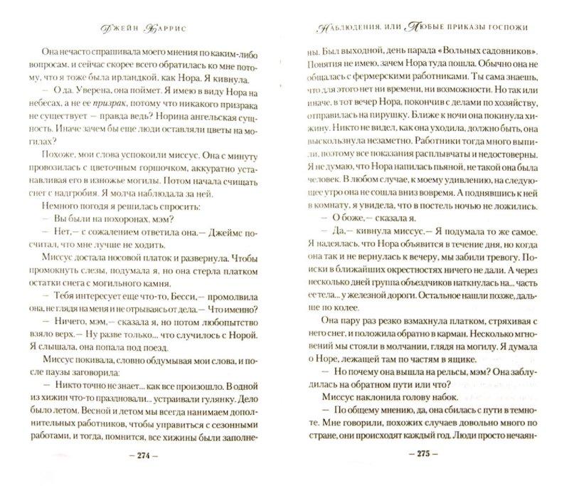 Иллюстрация 1 из 14 для Наблюдения, или Любые приказы госпожи - Джейн Харрис | Лабиринт - книги. Источник: Лабиринт