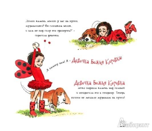 Иллюстрация 1 из 20 для Девочка Божья коровка - Джэки Дэвис | Лабиринт - книги. Источник: Лабиринт