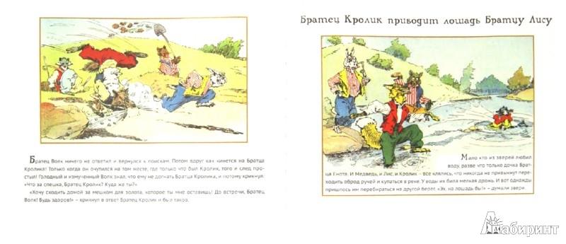 Иллюстрация 1 из 26 для Дядюшка Римус и Братец Кролик - Джоэль Харрис | Лабиринт - книги. Источник: Лабиринт