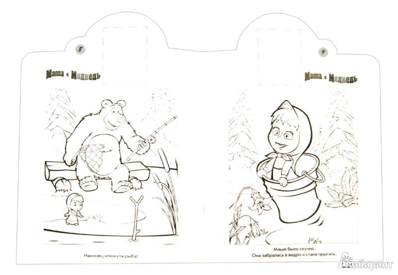 """Иллюстрация 1 из 12 для Наклей и раскрась """"Маша и Медведь"""" (№ 1238)   Лабиринт - книги. Источник: Лабиринт"""