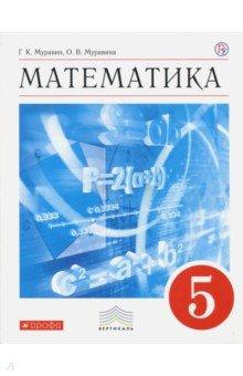 Математика. 5 класс. Учебник. ФГОСМатематика (5-9 классы)<br>Учебник входит в линию учебно-методических комплексов по математике для 1 -11 классов. Теоретический материал учебника представлен в виде блоков, в которые включены разнообразные и интересные задачи, дифференцированные по уровню сложности. К большинству задач даны ответы, к трудным задачам - советы и решения.<br>Учебник соответствует Федеральному государственному образовательному стандарту основного общего образования, одобрен РАН и РАО, имеет гриф Рекомендовано и включен в Федеральный перечень учебников в составе завершенной предметной линии<br>Рекомендовано Министерством образования и науки Российской Федерации.<br>6-е издание, стереотипное.<br>