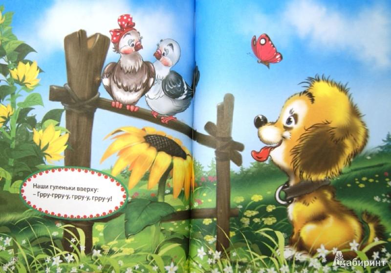 Иллюстрация 1 из 27 для Ладушки-ладушки | Лабиринт - книги. Источник: Лабиринт