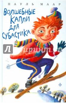 Волшебные капли для СубастикаСказки зарубежных писателей<br>Субастик - волшебный персонаж, выдуманный великолепным немецким писателем Паулем Мааром, - стал героем его нескольких детских книг. Это необычное существо, не переставая удивлять всех своей находчивостью и изобретательностью, меняет жизнь и характеры окружающих его людей - и детей, и взрослых.<br>Для среднего школьного возраста.<br>