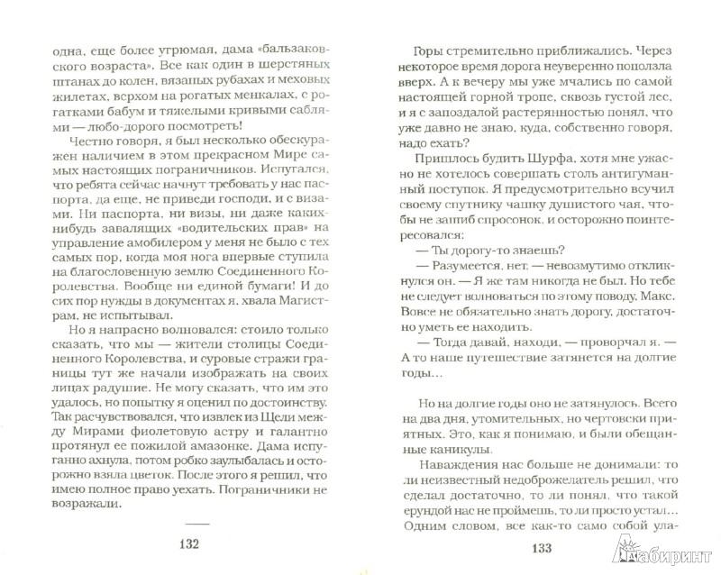 Иллюстрация 1 из 6 для Наследство для Лонли-Локли - Макс Фрай | Лабиринт - книги. Источник: Лабиринт