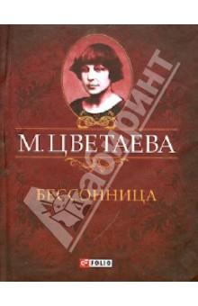 Бессонница. Стихотворения 1916 - 1917 гг