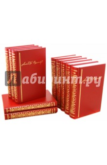 Собрание сочинений в 10-ти томах