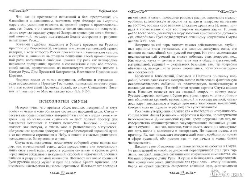 Иллюстрация 1 из 11 для Русь идет на покаяние | Лабиринт - книги. Источник: Лабиринт