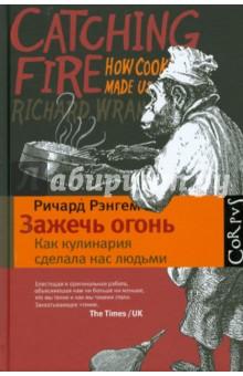 Зажечь огонь: как кулинария сделала нас людьми