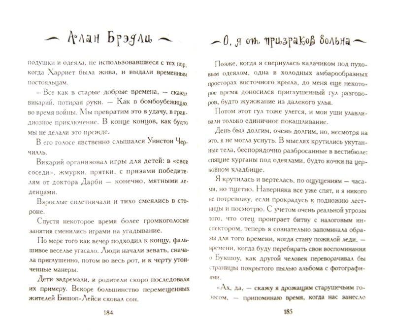 Иллюстрация 1 из 17 для О, я от призраков больна - Алан Брэдли | Лабиринт - книги. Источник: Лабиринт
