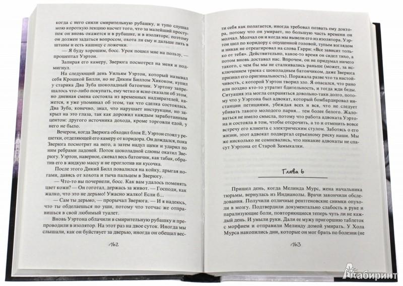Иллюстрация 1 из 27 для Зеленая миля - Стивен Кинг   Лабиринт - книги. Источник: Лабиринт