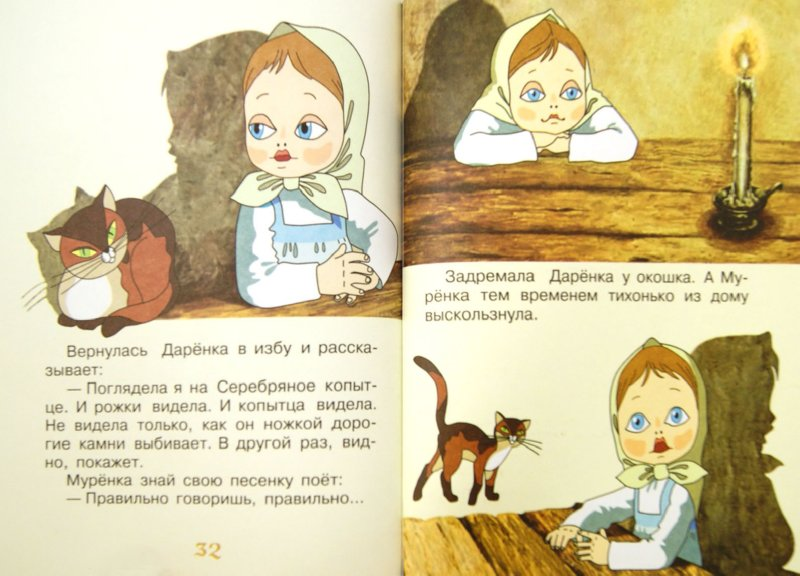 Первая иллюстрация к книге серебряное