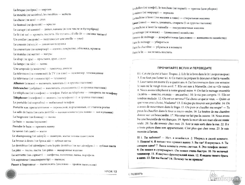 Иллюстрация 1 из 8 для Французский язык с нуля. Интенсивный упрощенный курс (+CD) - Виктория Килеева | Лабиринт - книги. Источник: Лабиринт
