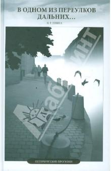 В одном из переулков дальних. Петербургские прогулкиИсторические путеводители<br>Это первая книга о петербургских переулках. Автор строит большинство сюжетов своих прогулок написанных в манере свободного повествования, на материале, не привлекавшемся ранее в краеведческих работах. Интересные дополнения к основному тексту читатель найдет в подробных примечаниях.<br>Иллюстрации Петра Канайкина создают мелодию книги и объединяют ее главы в поэтический образ города.<br>Книга адресована всем, кто любит наш город и интересуется его историей.<br>