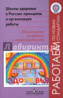 Школы здоровья в России: принципы и организация работы. Мониторинг развития и эффективность. ФГОС