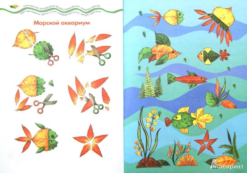 Иллюстрация 1 из 16 для Ожившие листочки. Коллаж из листьев | Лабиринт - книги. Источник: Лабиринт
