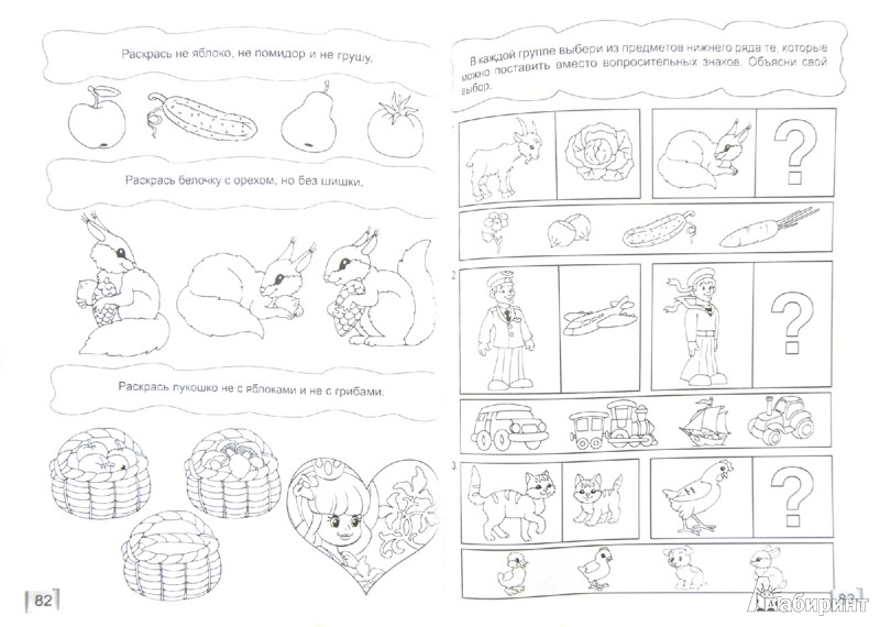 Иллюстрация 1 из 37 для Школа принцесс. Сказочные уроки для девочек | Лабиринт - книги. Источник: Лабиринт