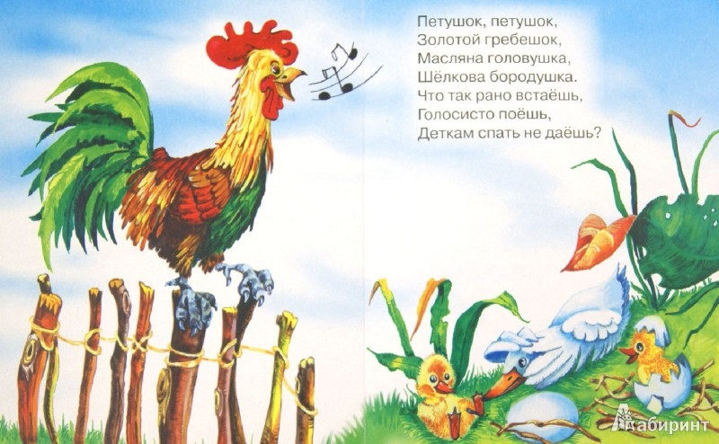 Сценарий о русских потешках