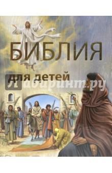 Библия для детейРелигиозная литература для детей<br>В этой детской Библии вы найдете пересказ всех основных эпизодов Ветхого и Нового Завета.<br>Издание красочно иллюстрировано.<br>
