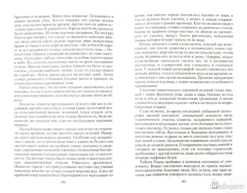 Иллюстрация 1 из 14 для Витой посох. Хроники Севера - Эльтеррус, Аэри | Лабиринт - книги. Источник: Лабиринт