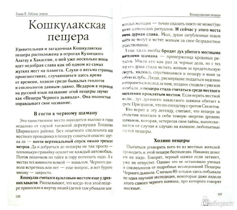 Иллюстрация 1 из 6 для Мистические места России | Лабиринт - книги. Источник: Лабиринт