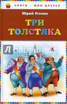 Три толстякаСказки отечественных писателей<br>Три толстяка - самое знаменитое произведение выдающегося писателя Юрия Карловича Олеши и одна из лучших отечественных сказок XX века. <br>Ее герои - добрый ученый Гаспар Арнери, бесстрашный канатоходец Тибул и маленькая танцовщица Суок, которая пришла на помощь друзьям и не побоялась даже трех грозных правителей, - пример для многих поколений самых юных читателей. Их удивительные приключения убеждают, что в конце концов добро и справедливость торжествуют над обманом и бессердечием.<br>Для младшего школьного возраста.<br>
