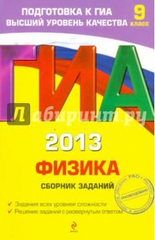 ГИА-2013. Физика. Сборник заданий. 9 класс