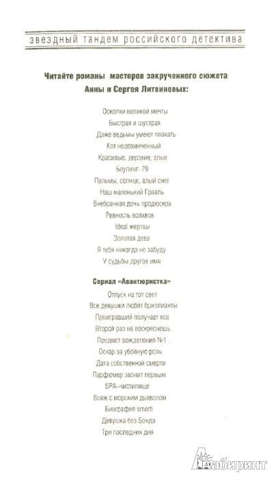Иллюстрация 1 из 17 для У судьбы другое имя - Литвинова, Литвинов | Лабиринт - книги. Источник: Лабиринт