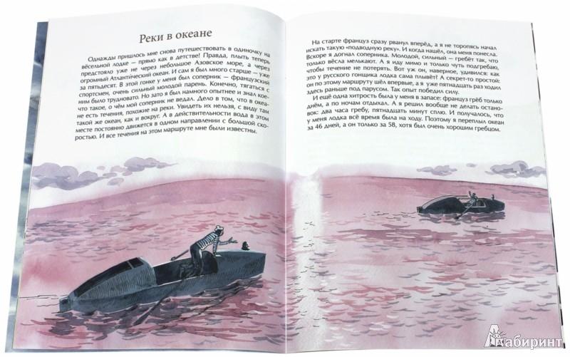 Иллюстрация 1 из 46 для Как я стал путешественником - Федор Конюхов | Лабиринт - книги. Источник: Лабиринт