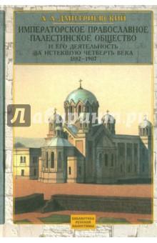 Императорское Православное Палестинское Общ-во и его деятельность за истекшую четверть в. 1882-1907
