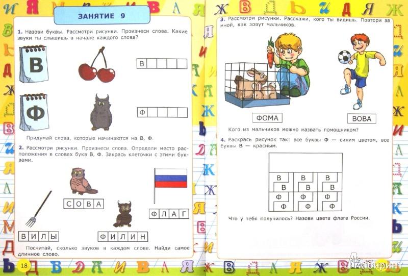 Иллюстрация 1 из 13 для Я учусь читать. 4-5 лет - Ольга Крылова | Лабиринт - книги. Источник: Лабиринт