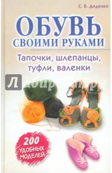 Шитая обувь своими руками 237